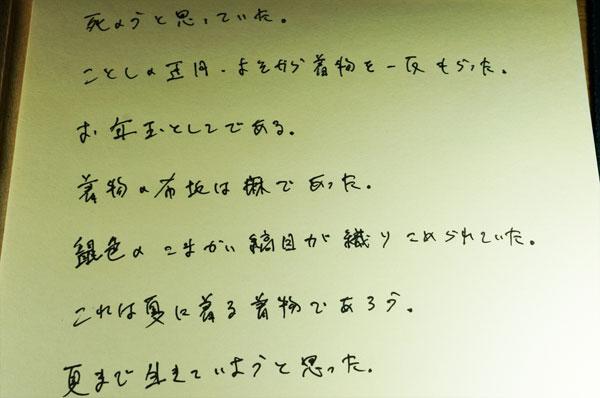 試し書き2