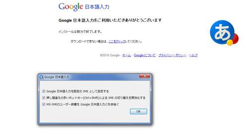 googleime4